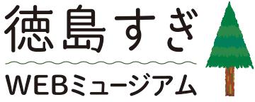 徳島すぎWEBミュージアム