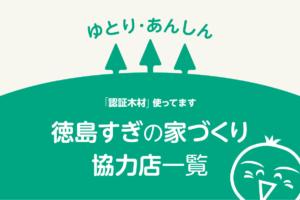 徳島すぎの家づくり協力店一覧